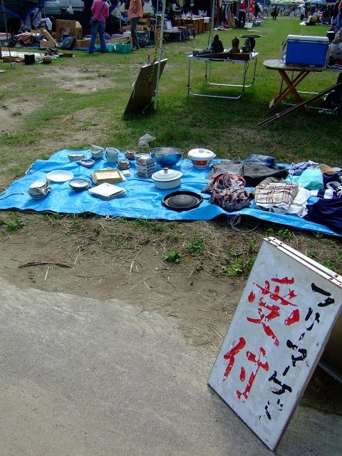 瀬野川フリーマーケット _b0095061_924672.jpg