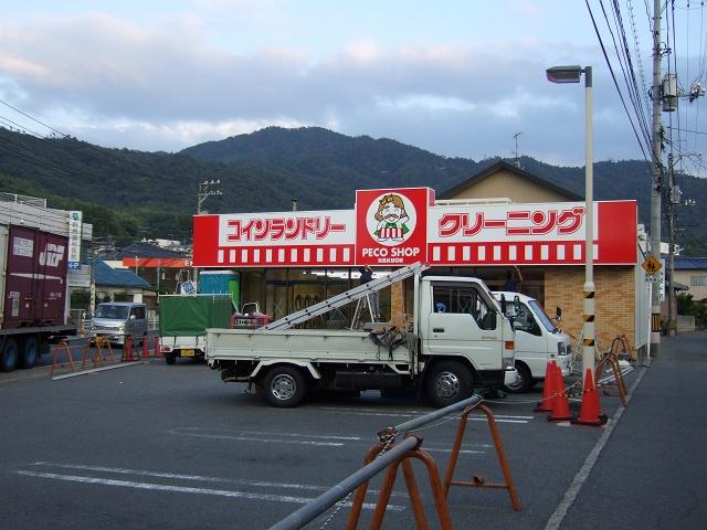 コンビニ→クリーニング店。矢野のコンビニの勢力図が変わる_b0095061_9343397.jpg
