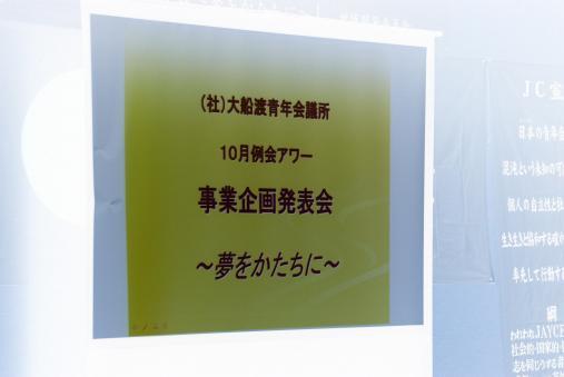 10月例会『事業企画発表会』_e0075103_16514130.jpg