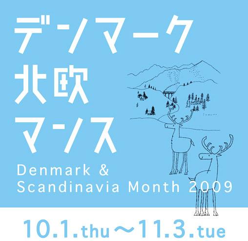 「デンマーク・北欧マンス」Tシャツのご紹介です。_c0186612_18174079.jpg