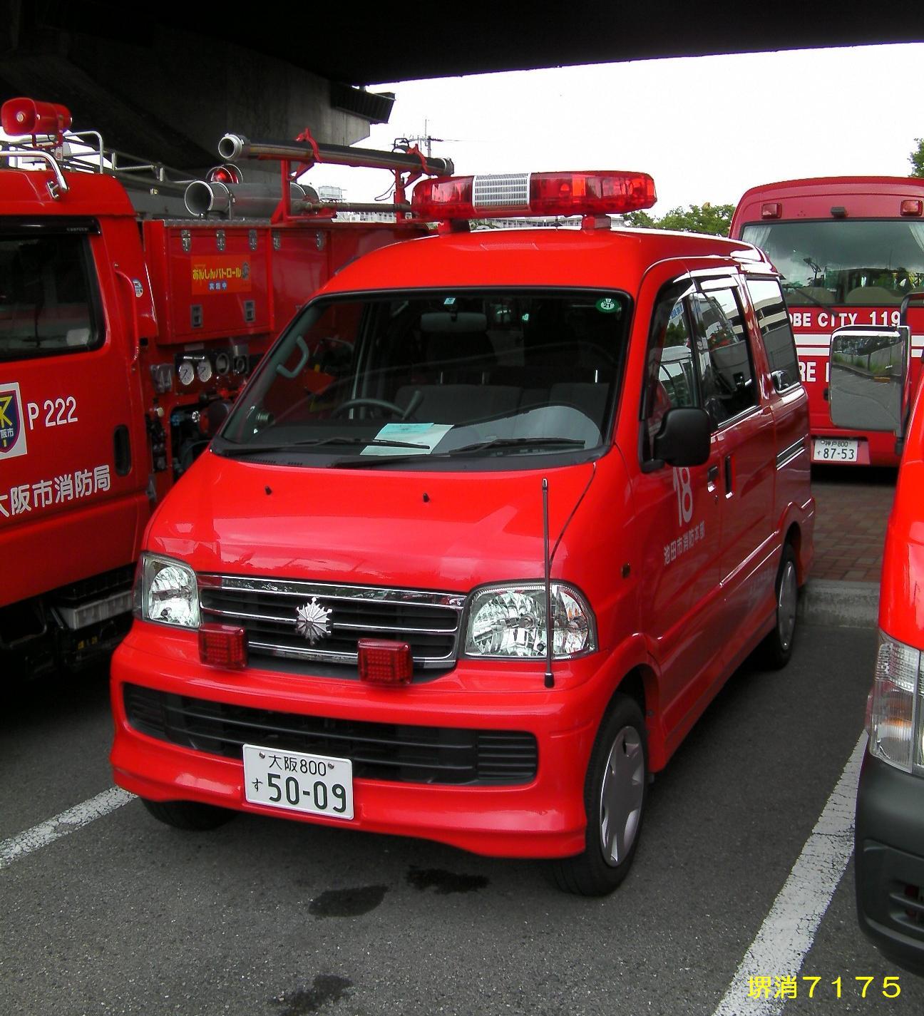 池田市消防本部 : ほのほの堺消7175日記