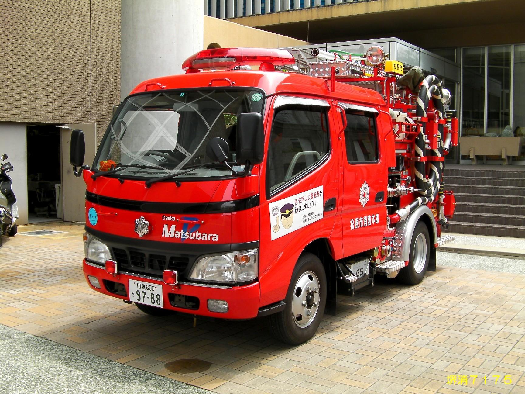 松原市消防本部 : ほのほの堺消7175日記