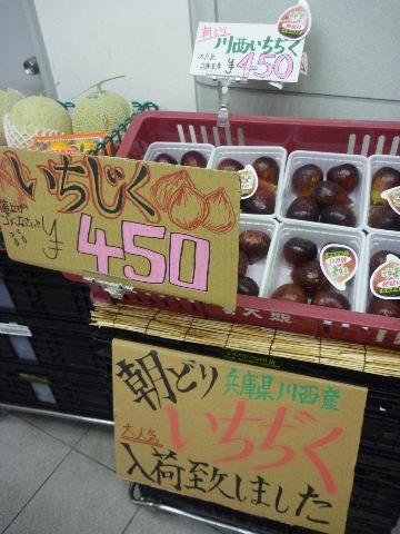 いちぢくの季節_b0054727_7301068.jpg
