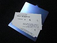 名刺ケース作り始めました_c0217450_108221.jpg