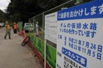 <続>09年10月9日-ダム事業原則凍結-前原大臣コメント_f0197754_0203531.jpg