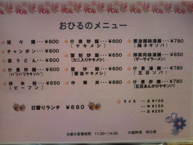 明日香@美野島_f0150355_826092.jpg