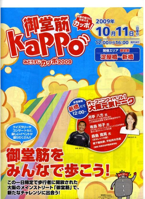 御堂筋kappo2009に出展_c0108460_20265027.jpg