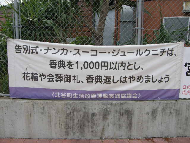 沖縄出張に行ってきた -その2-_f0189467_395832.jpg