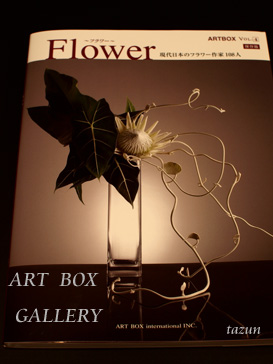 ART BOX international 刊行♪_d0144095_1758734.jpg