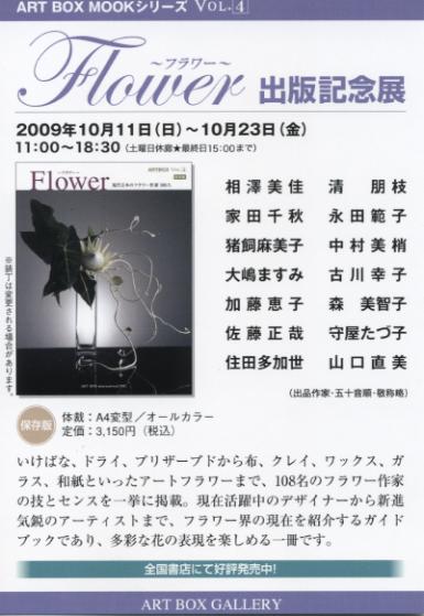 「Flower」出版記念展_c0129404_22202291.jpg