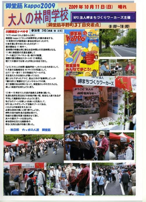 御堂筋kappo2009に出展_c0108460_21224480.jpg