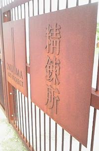 直島から犬島へ_f0103760_17153278.jpg