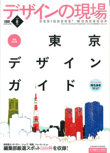 デザインの現場【8月号】 東京デザインガイド_c0141005_142633.jpg