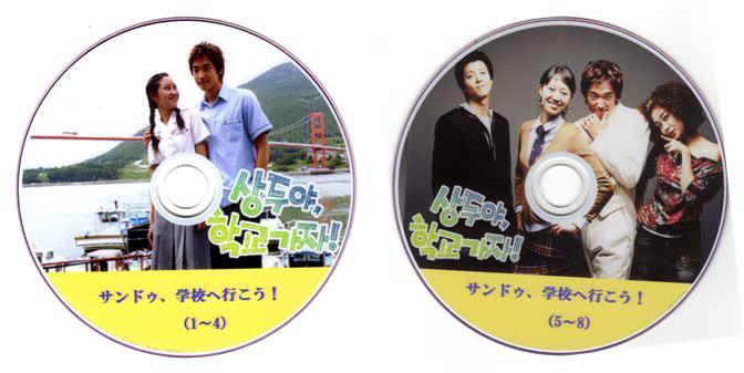 「サンドゥ、学校へ行こう!」ビジュアル オリジナル サウンドトラックDVD ジエネオン・ユニバー