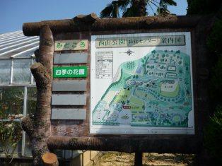 豊田市 西山公園_c0213517_1639316.jpg