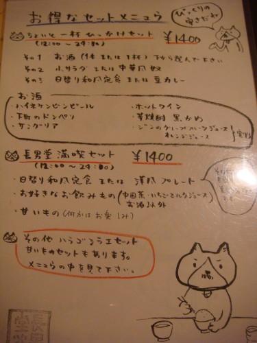 カフェ長男堂@吉祥寺_a0137727_10452275.jpg