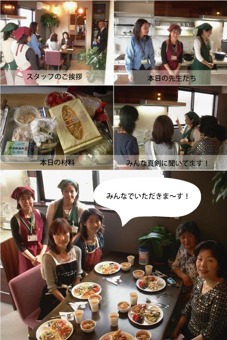 エコらすお料理教室 vol.1_d0125228_11472365.jpg