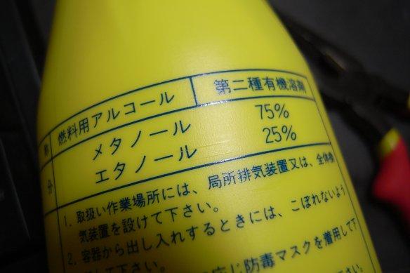 Carbon-Felt wick Alcohol Stove / カーボンフェルト芯アルコールストーブ_e0024555_455303.jpg