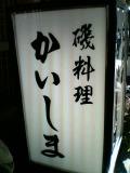b0055385_1574156.jpg
