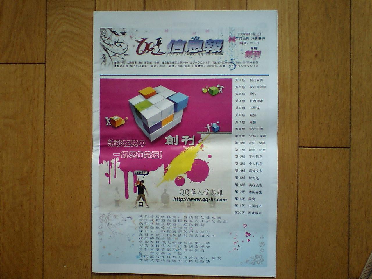 新しい中国語新聞「華人信息報」 東京上野で創刊_d0027795_7131479.jpg
