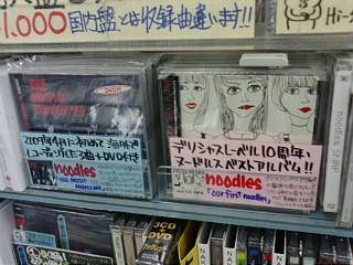 the pillows / noodles @ アルバムリリース!_d0131511_0541775.jpg