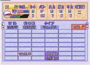 パワプロ99決定版サクセス その2 -始-_c0051520_13232725.jpg