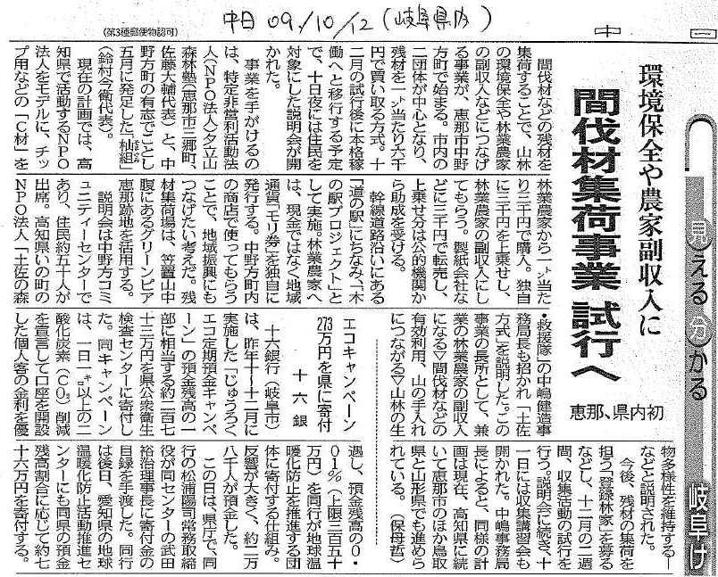 「木の駅プロジェクト」の模様が新聞に_e0002820_1515552.jpg