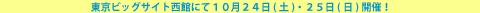 FEWMANY in Design Festa Vol.30_f0010033_18355172.jpg