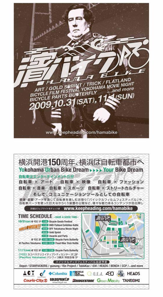 濱バイク! 10月31日は横浜に集合!_f0053060_1159878.jpg