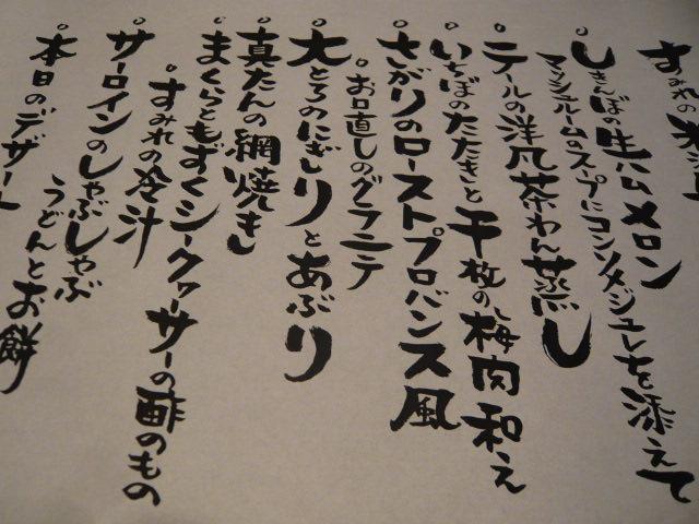 すみれの米沢牛懐石 2009 しゃぶしゃぶ_c0100865_5472837.jpg