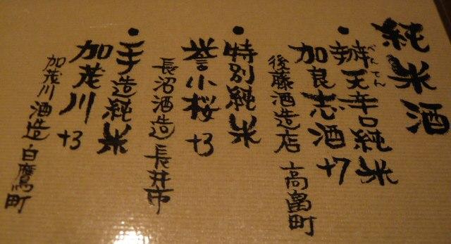 すみれの米沢牛懐石 2009 しゃぶしゃぶ_c0100865_626088.jpg