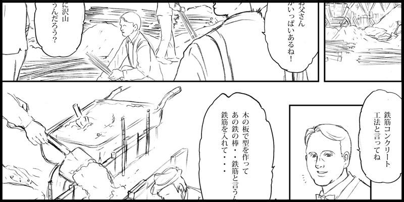 BOSCH漫画[エピソード4]〜しぱしぱ〜_f0119369_15431293.jpg