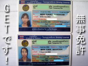 と、いうわけで免許公開!!!_f0144385_13461627.jpg