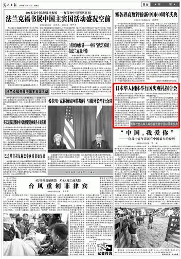 第110回漢語角特別交流会--国慶観礼報告会 光明日報も報道_d0027795_11393794.jpg