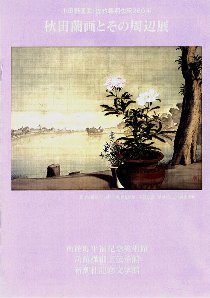 角館に秋田蘭画を観に行く_e0054299_14272150.jpg