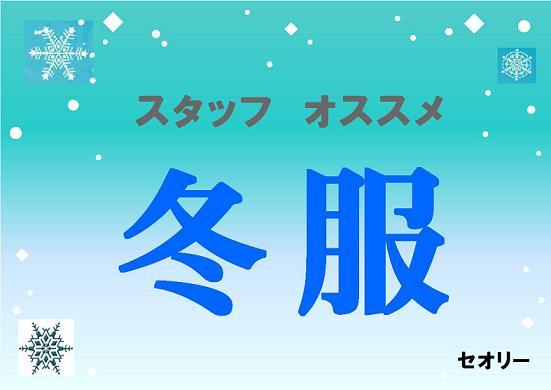 冬がやって来た!_c0170520_18254397.jpg
