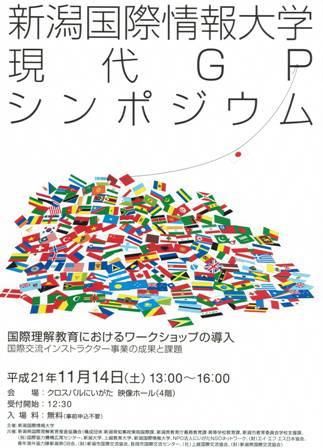 新潟国際情報大学 現代GPシンポジウムを開催しました。_c0167632_16554918.jpg