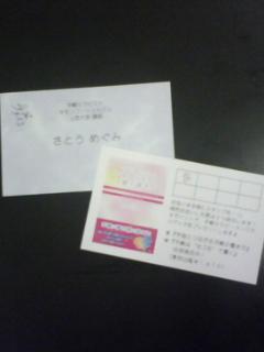 091015 新しい名刺できました♪_f0164842_2350378.jpg