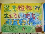 板橋区エコポリスセンター俳句 DE MOTTAINAI!!_e0105047_17392473.jpg