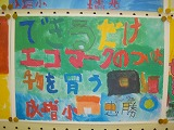 板橋区エコポリスセンター俳句 DE MOTTAINAI!!_e0105047_1741794.jpg