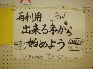 板橋区エコポリスセンター俳句 DE MOTTAINAI!!_e0105047_17451127.jpg
