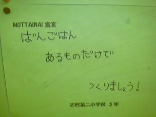 板橋区エコポリスセンター俳句 DE MOTTAINAI!!_e0105047_17484898.jpg