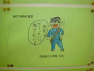 板橋区エコポリスセンター俳句 DE MOTTAINAI!!_e0105047_1752437.jpg