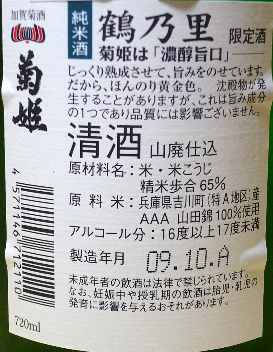菊姫 『鶴乃里』_f0193752_1143586.jpg