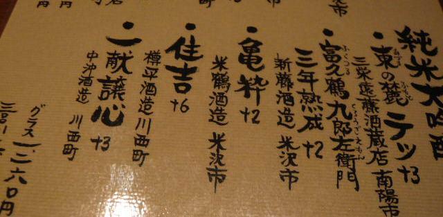 すみれの米沢牛懐石 2009 (ステーキ)_c0100865_21265918.jpg