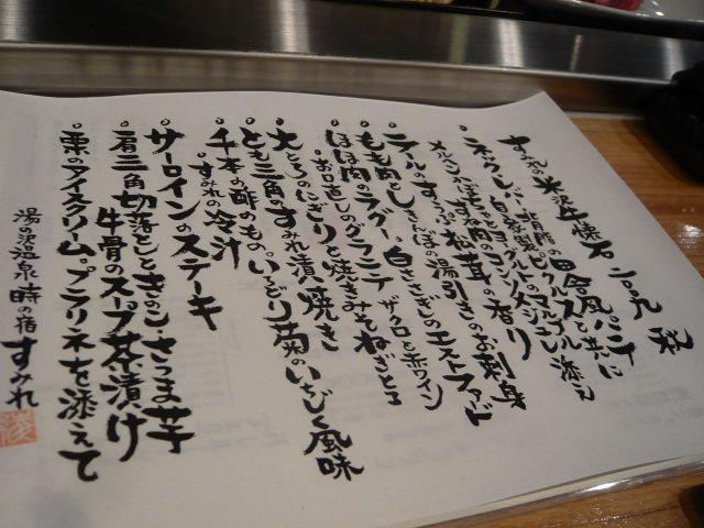 すみれの米沢牛懐石 2009 (ステーキ)_c0100865_6483030.jpg