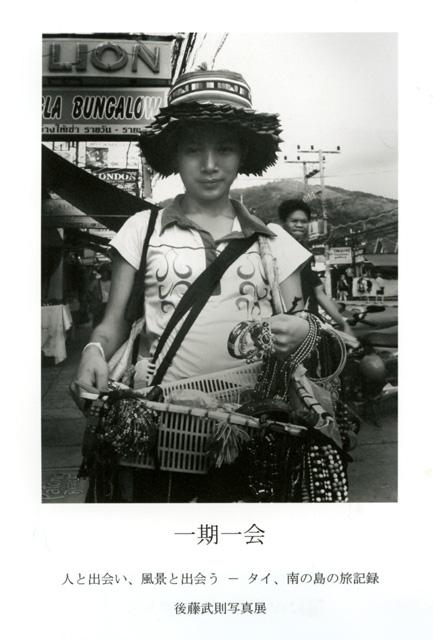 一期一会展、10月17日スタート -タイ、南の島の旅記憶-_c0135079_64715.jpg