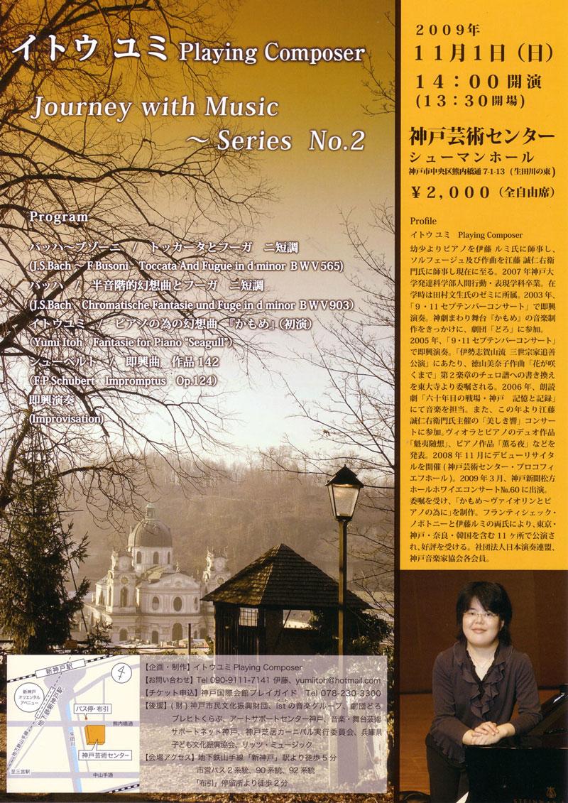 イトウユミさんリサイタル_e0159902_15355867.jpg