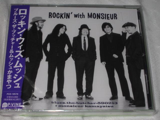 ブルーズ・ザ・ブッチャー&ムッシュかまやつ / ROCKIN\' with MONSIEUR_b0042308_075072.jpg