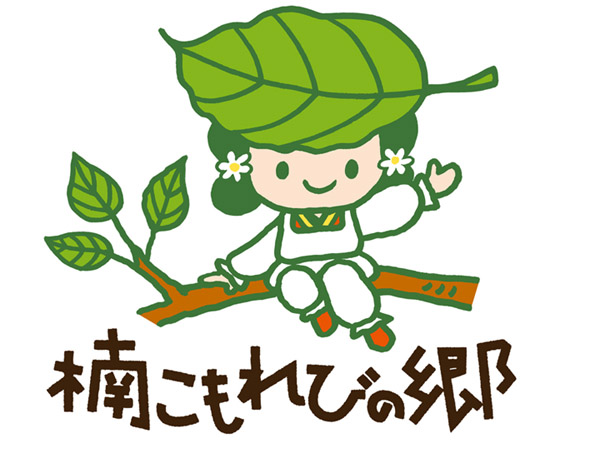 「楠こもれびの郷 」のキャラクター_c0186612_1259163.jpg